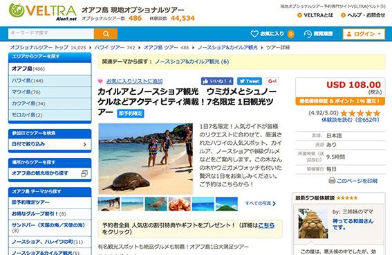 カイルアとノースショア観光 ウミガメとシュノーケルなどアクティビティ満載!7名限定 1日観光ツアー