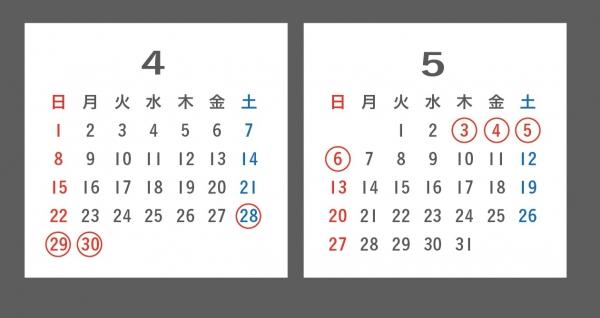 2018年GWカレンダー