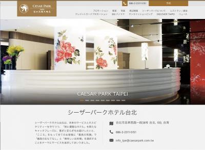 シーザーパークホテル台北 (台北凱撒大飯店)