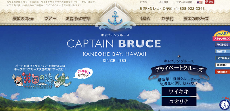 キャプテンブルースの天国の海ツアー