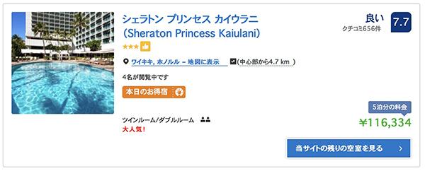 シェラトン プリンセス カイウラニ Sheraton Princess Kaiulani