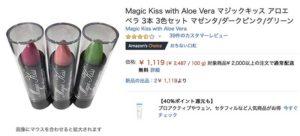 Magic Kiss with Aloe Vera (マジックキス アロエ ベラ)amazon