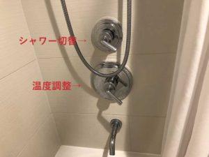 ハイアットリージェンシーワイキキホテル シャワーの使い方