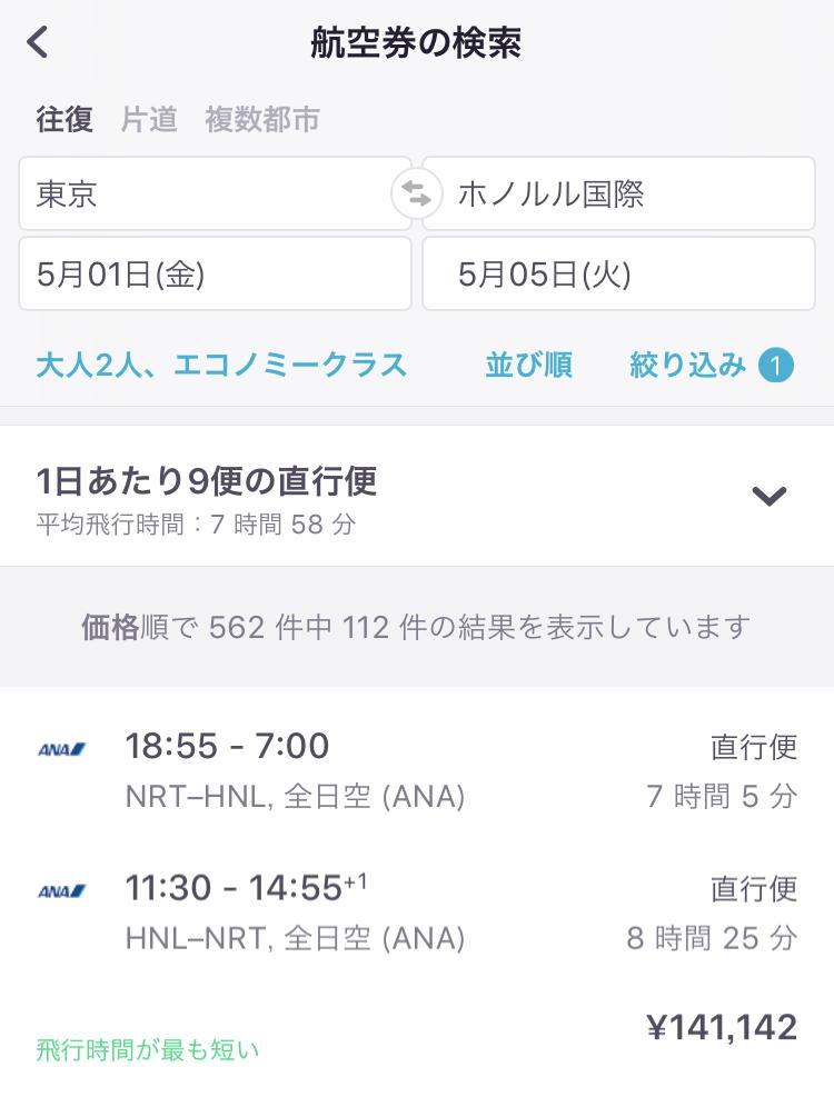 東京-ホノルル間 5月1日〜5月6日 4泊6日 航空券