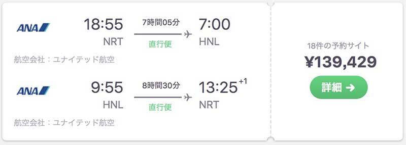 20190612ホノルル行き航空券最安値1名