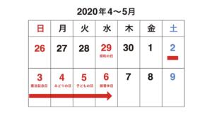 2020年GWカレンダー