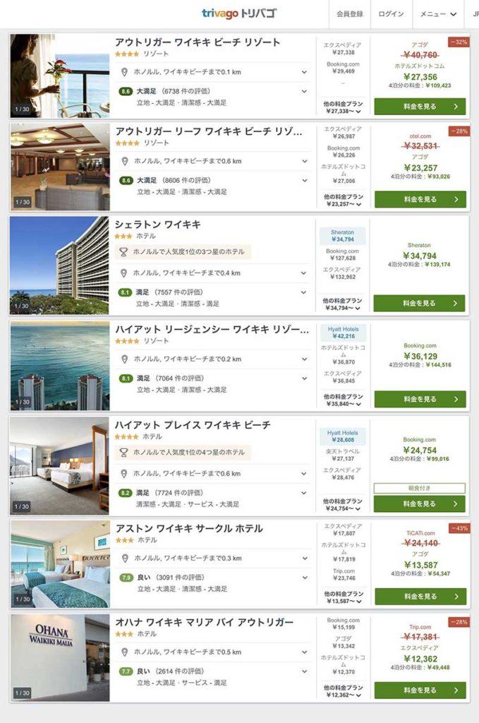 トリバゴ ホテル検索