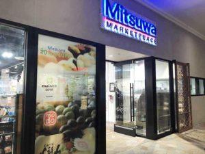 日本フードマーケットMITSUWA(ミツワ)
