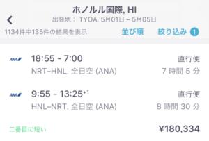 ホノルル行き航空券7月