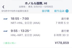 ホノルル行き航空券9月