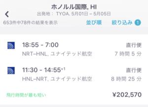 ホノルル行き航空券7月_2