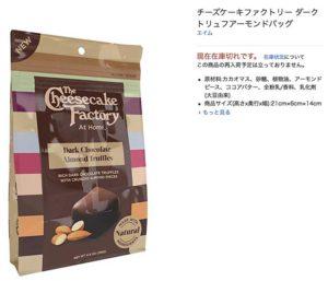 amazon_チーズケーキファクトリーチョコレート