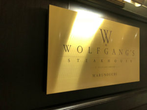 ウルフギャングステーキ丸の内店