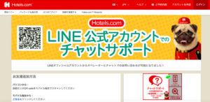 Hotels.com LINE公式チャット